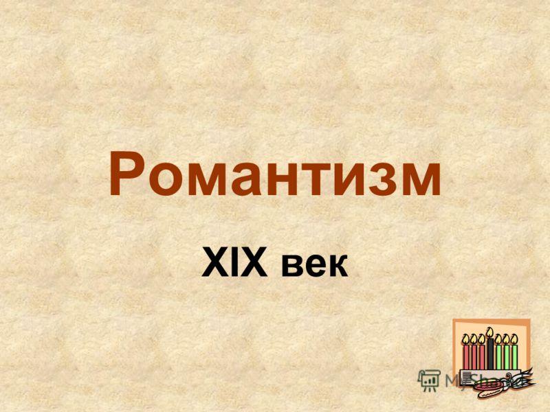 Романтизм ХIХ век
