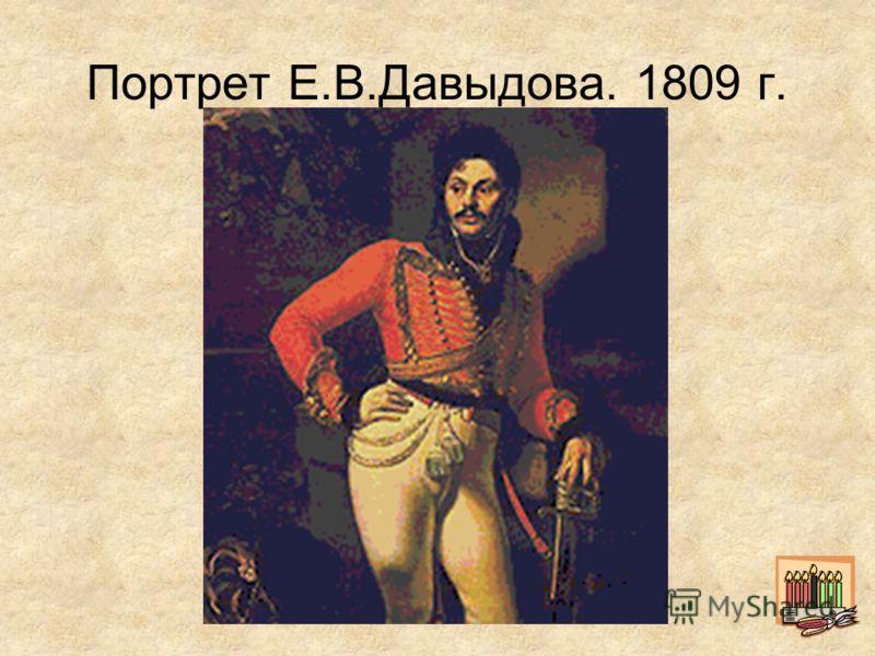 Портрет Е.В.Давыдова. 1809 г.