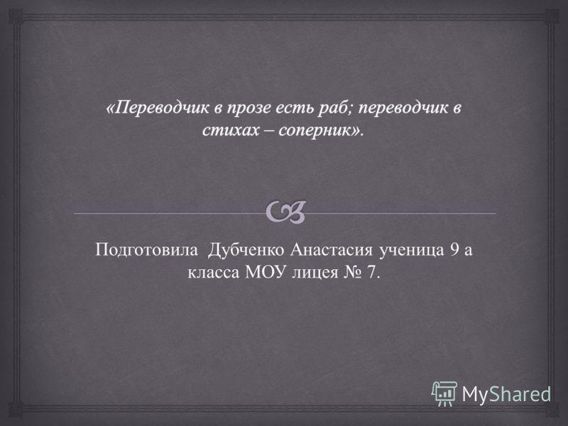 Подготовила Дубченко Анастасия ученица 9 а класса МОУ лицея 7.