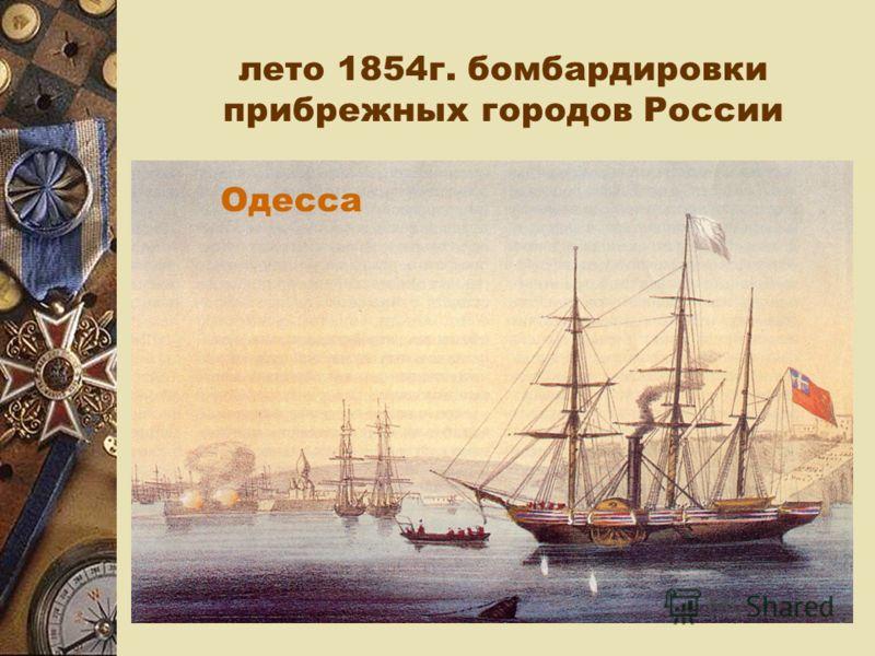 лето 1854г. бомбардировки прибрежных городов России Одесса