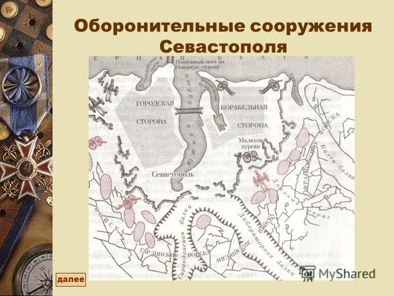 Оборонительные сооружения Севастополя далее