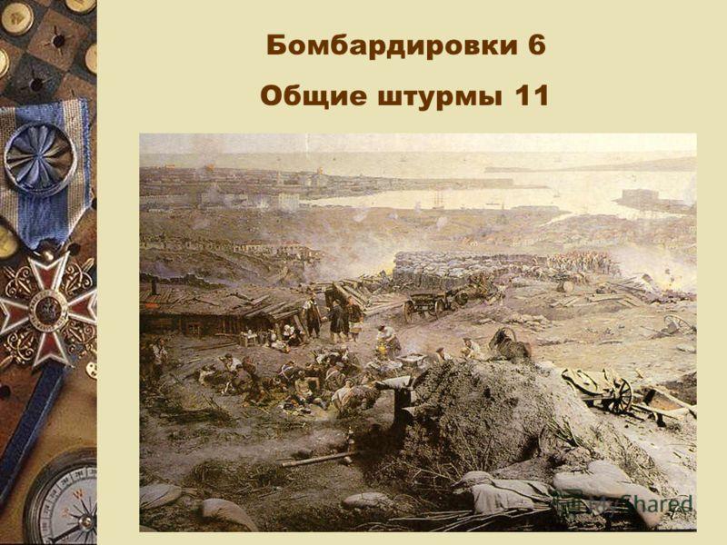 Бомбардировки 6 Общие штурмы 11