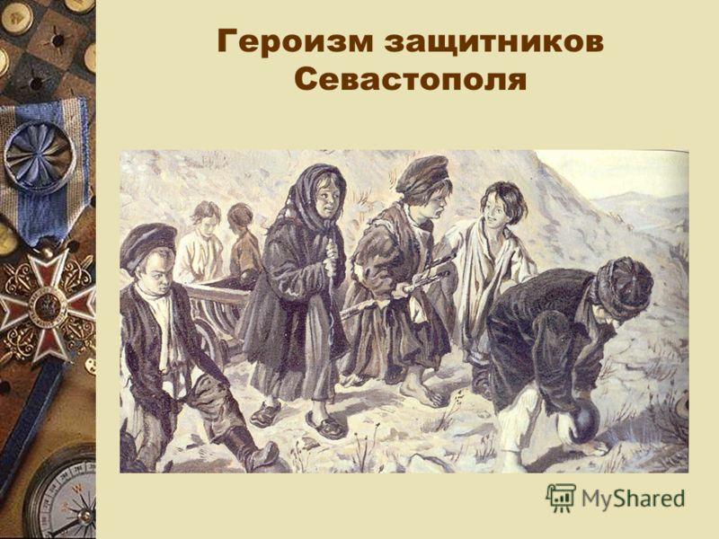 Героизм защитников Севастополя