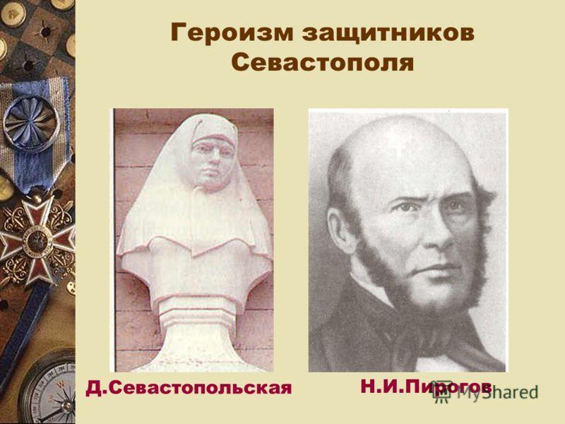 Д.Севастопольская Н.И.Пирогов