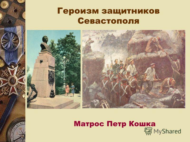 Героизм защитников Севастополя Матрос Петр Кошка