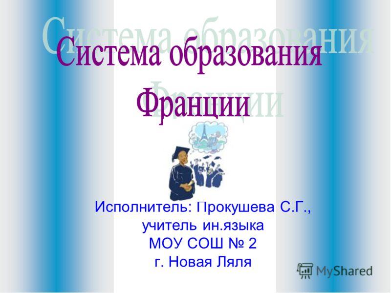 Исполнитель: Прокушева С.Г., учитель ин.языка МОУ СОШ 2 г. Новая Ляля