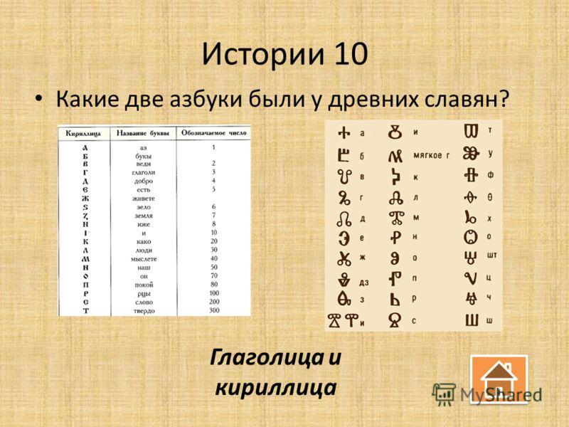 Истории 10 Какие две азбуки были у древних славян? Глаголица и кириллица