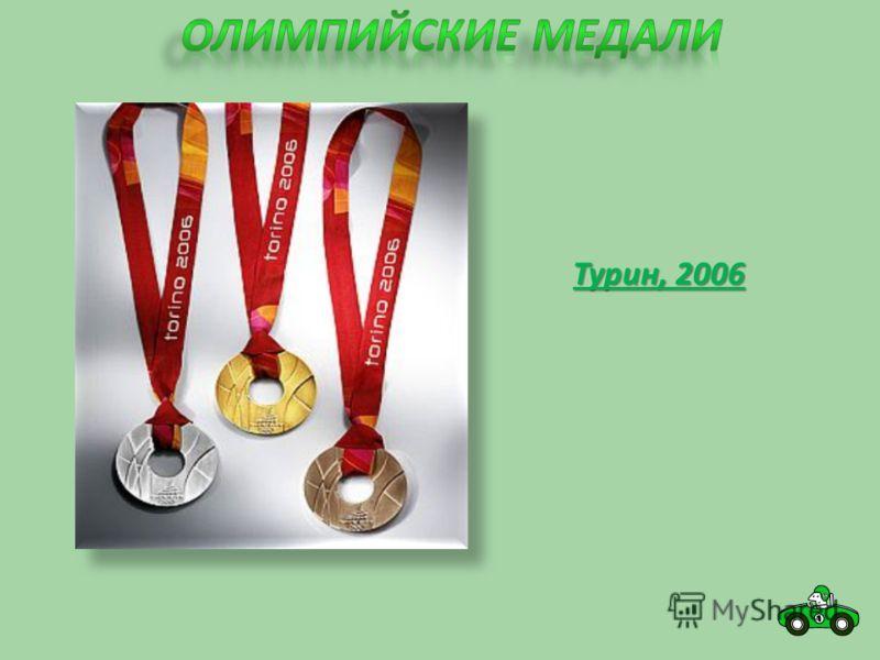 Турин, 2006