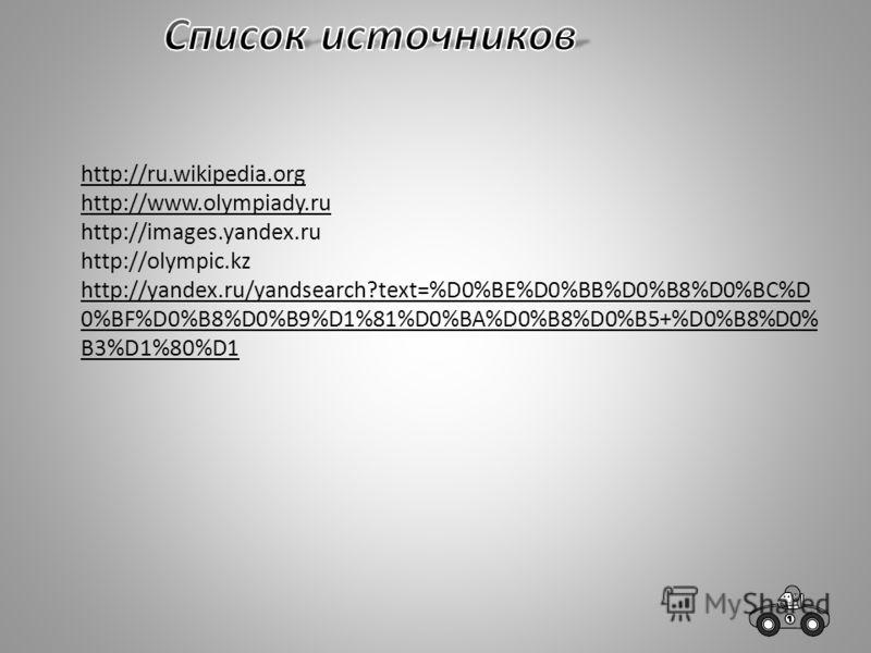 http://ru.wikipedia.org http://www.olympiady.ru http://images.yandex.ru http://olympic.kz http://yandex.ru/yandsearch?text=%D0%BE%D0%BB%D0%B8%D0%BC%D 0%BF%D0%B8%D0%B9%D1%81%D0%BA%D0%B8%D0%B5+%D0%B8%D0% B3%D1%80%D1