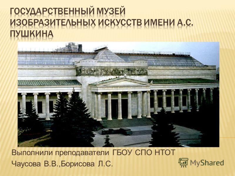 Выполнили преподаватели ГБОУ СПО НТОТ Чаусова В.В.,Борисова Л.С.