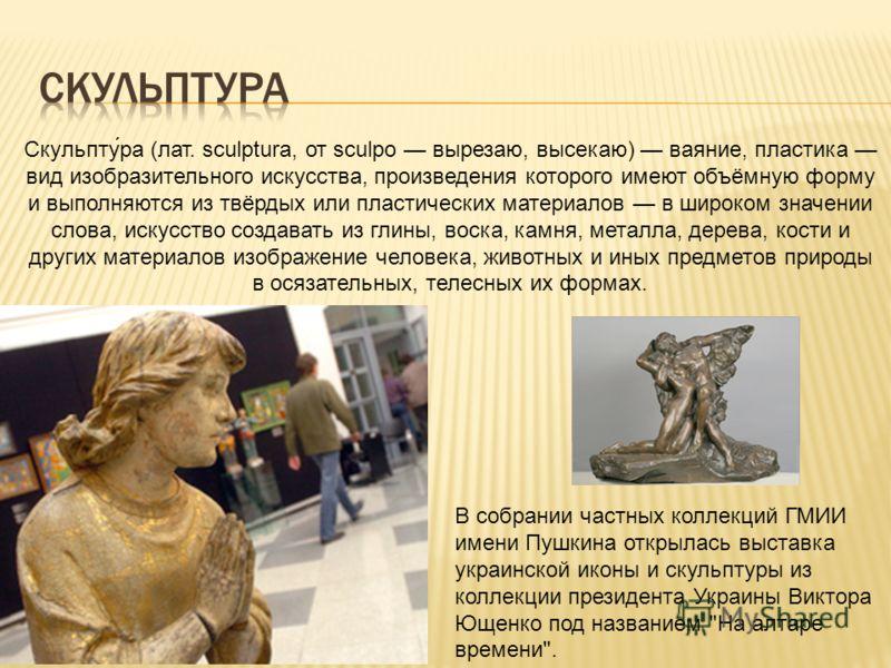 В собрании частных коллекций ГМИИ имени Пушкина открылась выставка украинской иконы и скульптуры из коллекции президента Украины Виктора Ющенко под названием