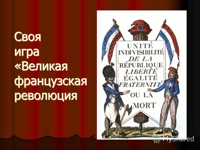 Своя игра «Великая французская революция