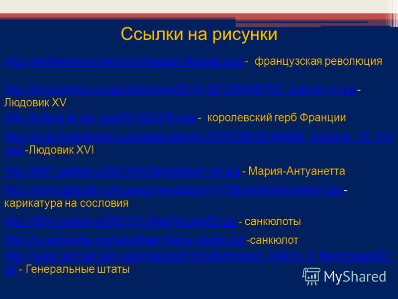 http://www.agitclub.ru/museum/revolution1/1789/rambofoto/third1.jpghttp://www.agitclub.ru/museum/revolution1/1789/rambofoto/third1.jpg - карикатура на сословия http://img0.liveinternet.ru/images/attach/c/0/30/368/30368684_lyudovik_16_XVI.jpghttp://im
