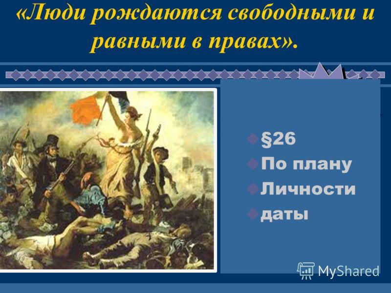ЖДЕМ ВАС! «Люди рождаются свободными и равными в правах». §26 По плану Личности даты