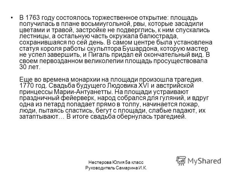 Нестерова Юлия 5а класс Руководитель Самарина И.К. В 1763 году состоялось торжественное открытие: площадь получилась в плане восьмиугольной, рвы, которые засадили цветами и травой, застройке не подверглись, к ним спускались лестницы, а остальную част