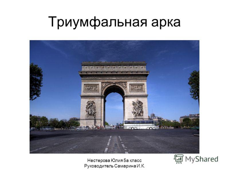 Нестерова Юлия 5а класс Руководитель Самарина И.К. Триумфальная арка