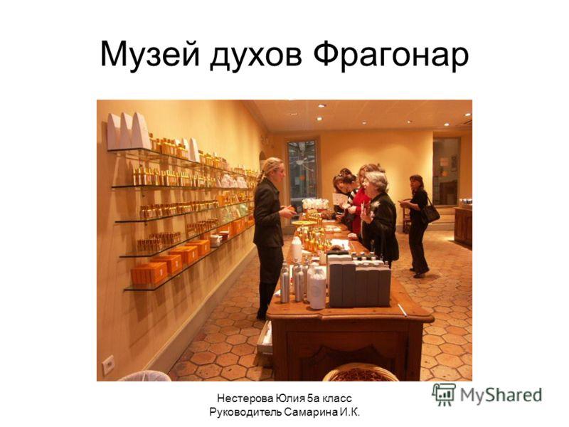 Нестерова Юлия 5а класс Руководитель Самарина И.К. Музей духов Фрагонар