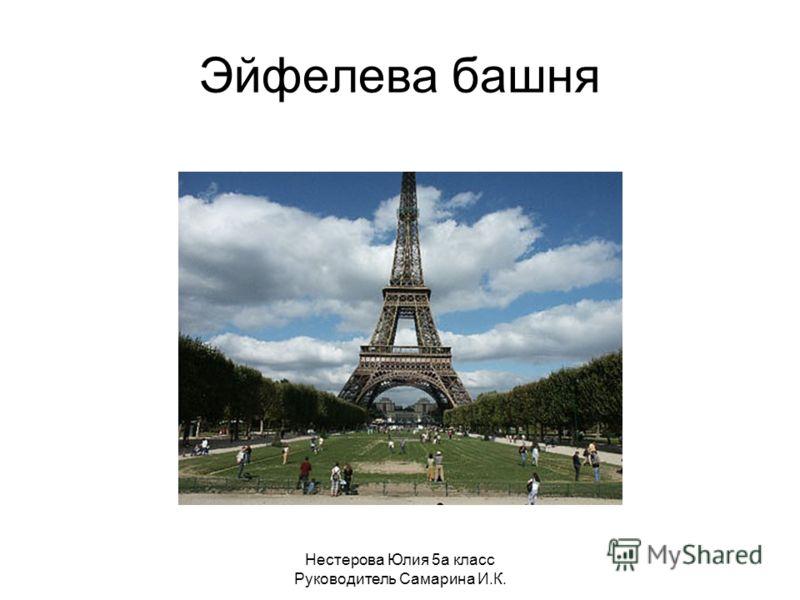 Нестерова Юлия 5а класс Руководитель Самарина И.К. Эйфелева башня