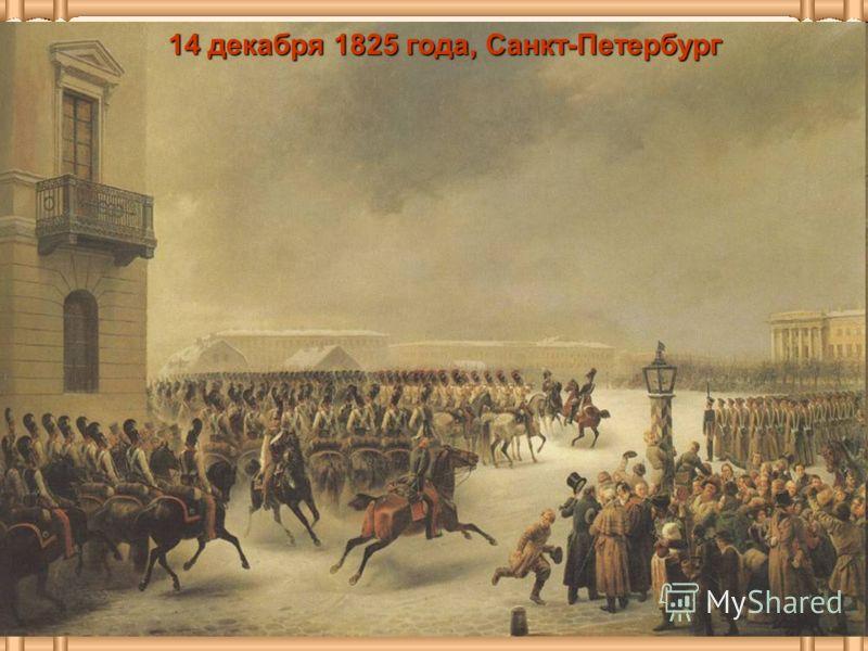 14 декабря 1825 года, Санкт-Петербург