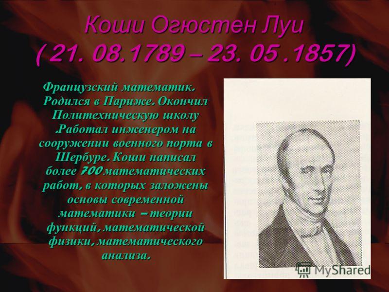Бине Жак Филипп Мари ( 02. 02.1786 – 12. 05.1856) Французский математик и астроном. Родился в Вене. Был репетитором по начертательной геометрии, экзаменатором, профессором механики и главным инспектором учения. Его исследования посвящены чистой и при