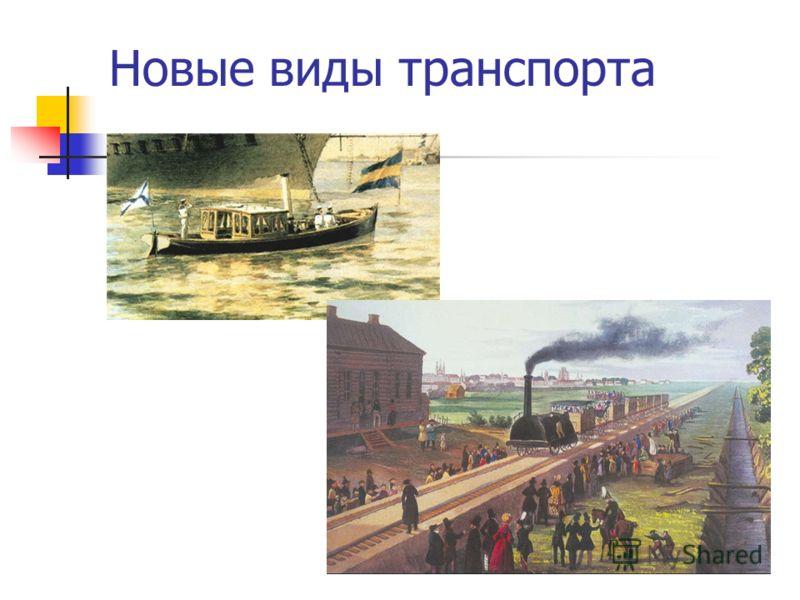 Новые виды транспорта