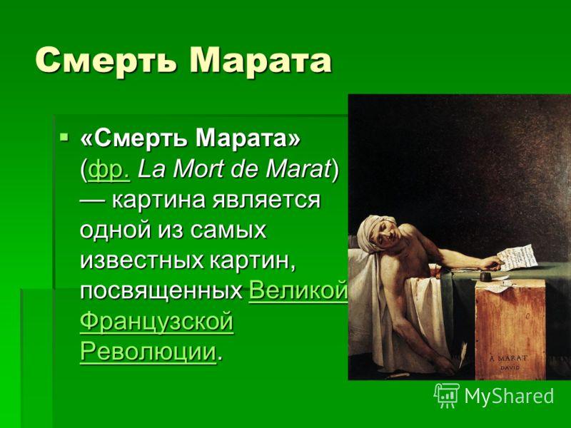 Смерть Марата «Смерть Марата» (фр. La Mort de Marat) картина является одной из самых известных картин, посвященных Великой Французской Революции. «Смерть Марата» (фр. La Mort de Marat) картина является одной из самых известных картин, посвященных Вел