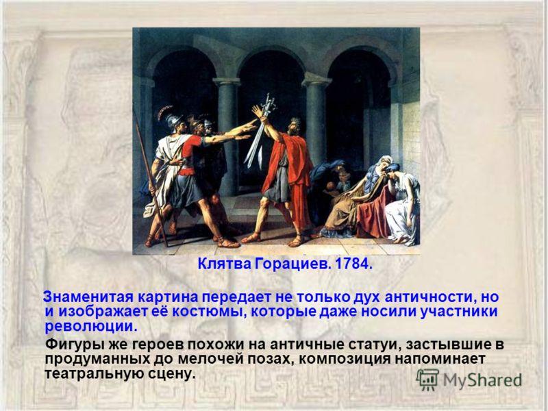 Знаменитая картина передает не только дух античности, но и изображает её костюмы, которые даже носили участники революции. Фигуры же героев похожи на античные статуи, застывшие в продуманных до мелочей позах, композиция напоминает театральную сцену.