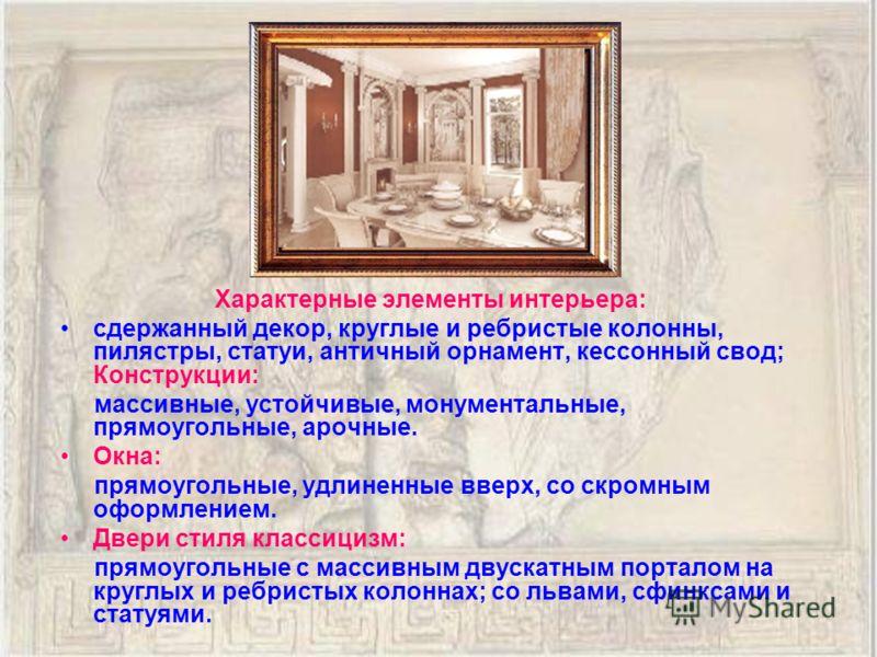Характерные элементы интерьера: сдержанный декор, круглые и ребристые колонны, пилястры, статуи, античный орнамент, кессонный свод; Конструкции: массивные, устойчивые, монументальные, прямоугольные, арочные. Окна: прямоугольные, удлиненные вверх, со
