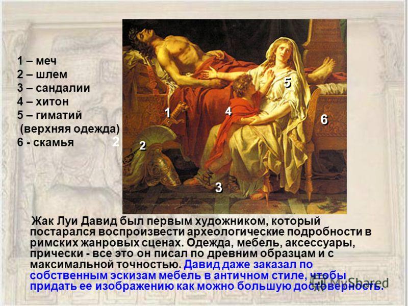 Жак Луи Давид был первым художником, который постарался воспроизвести археологические подробности в римских жанровых сценах. Одежда, мебель, аксессуары, прически - все это он писал по древним образцам и с максимальной точностью. Давид даже заказал по