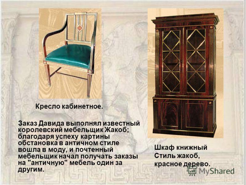 Заказ Давида выполнял известный королевский мебельщик Жакоб; благодаря успеху картины обстановка в античном стиле вошла в моду, и почтенный мебельщик начал получать заказы на