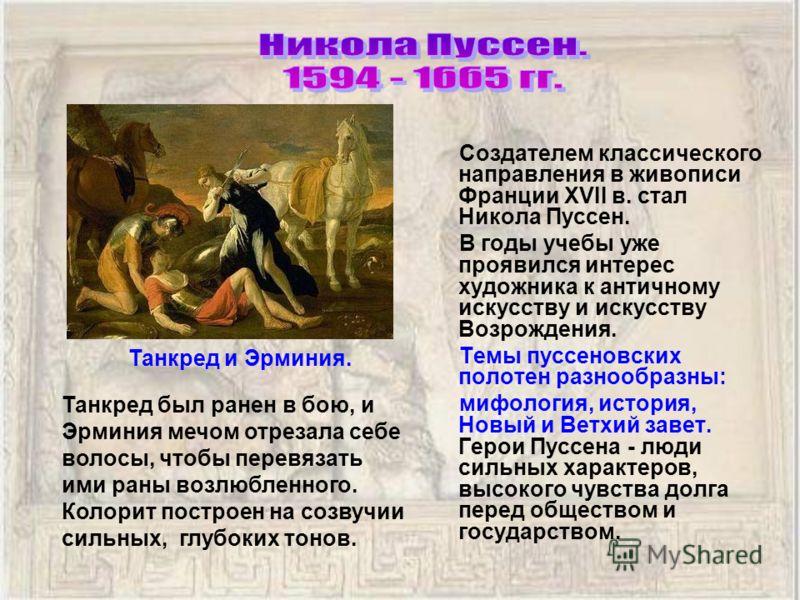 Создателем классического направления в живописи Франции XVII в. стал Никола Пуссен. В годы учебы уже проявился интерес художника к античному искусству и искусству Возрождения. Темы пуссеновских полотен разнообразны: мифология, история, Новый и Ветхий