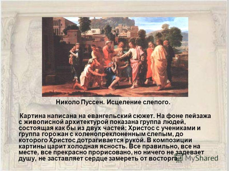 Картина написана на евангельский сюжет. На фоне пейзажа с живописной архитектурой показана группа людей, состоящая как бы из двух частей: Христос с учениками и группа горожан с коленопреклоненным слепым, до которого Христос дотрагивается рукой. В ком