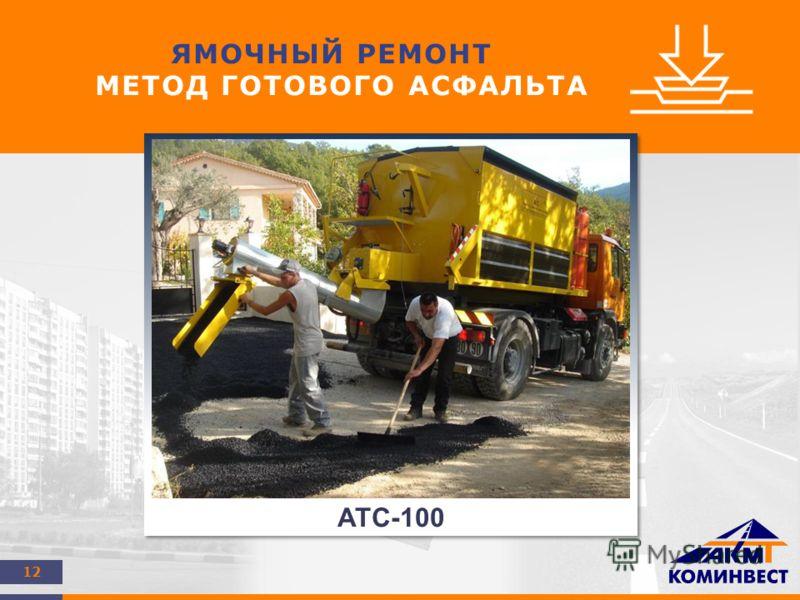 12 ЯМОЧНЫЙ РЕМОНТ МЕТОД ГОТОВОГО АСФАЛЬТА ATC-100