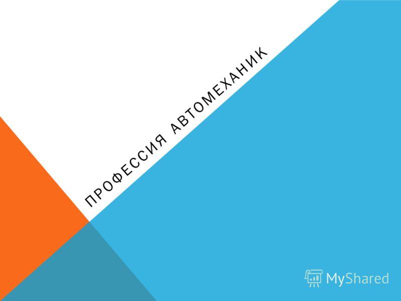 ПРОФЕССИЯ АВТОМЕХАНИК