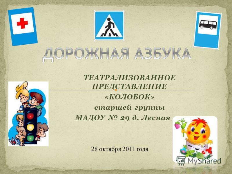 ТЕАТРАЛИЗОВАННОЕ ПРЕДСТАВЛЕНИЕ «КОЛОБОК» старшей группы МАДОУ 29 д. Лесная 28 октября 2011 года