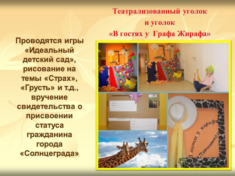 Театрализованный уголок и уголок «В гостях у Графа Жирафа»