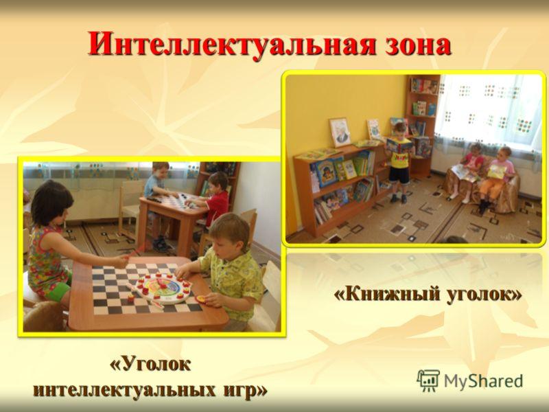 Интеллектуальная зона «Книжный уголок» «Уголок интеллектуальных игр»