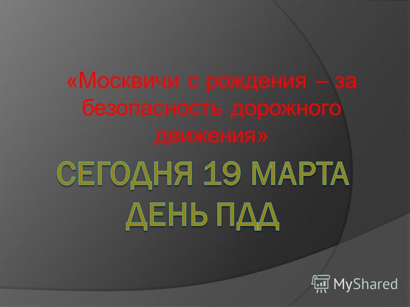 «Москвичи с рождения – за безопасность дорожного движения»