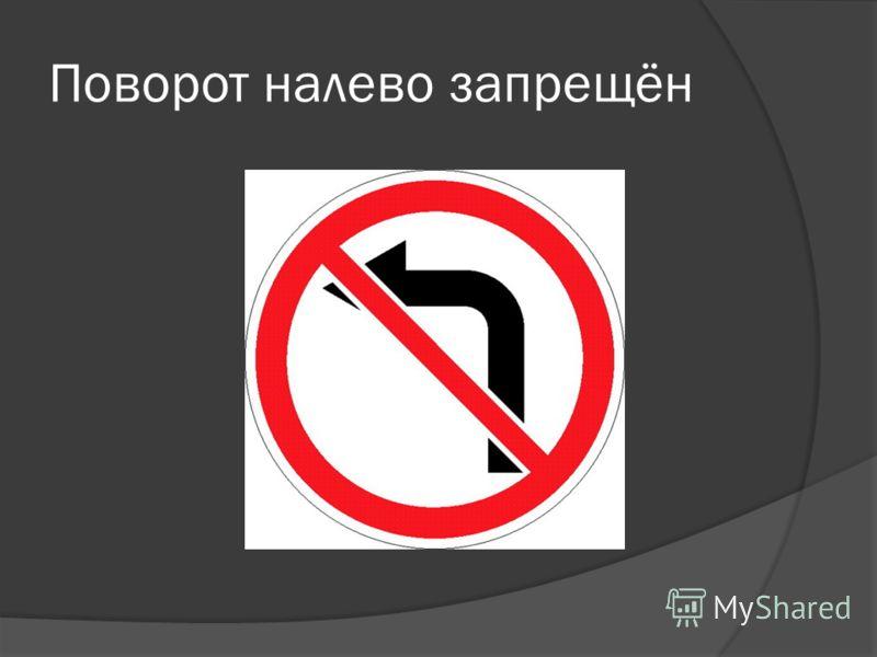 Поворот налево запрещён