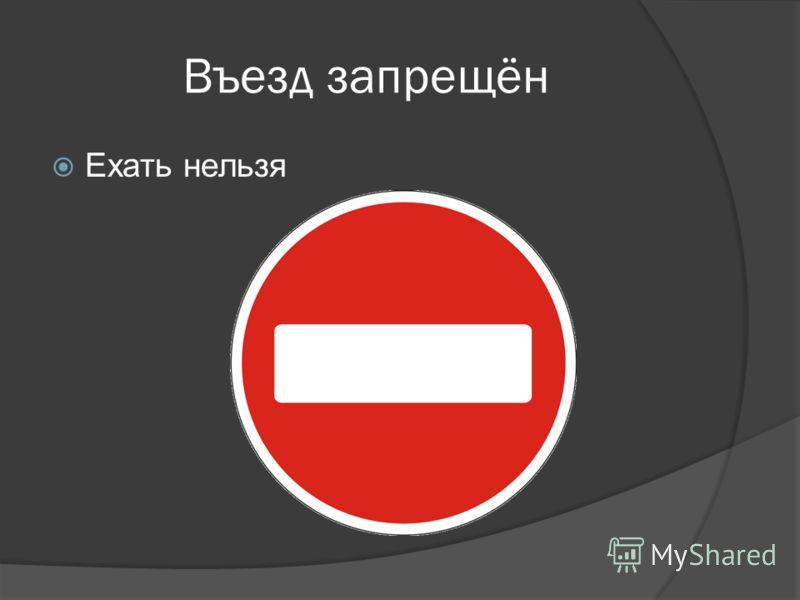 Въезд запрещён Ехать нельзя