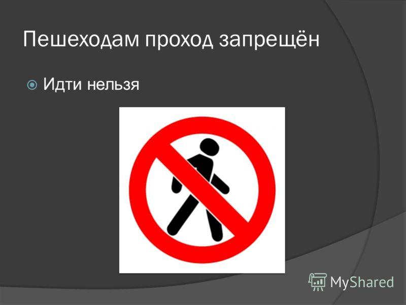 Пешеходам проход запрещён Идти нельзя