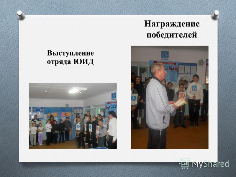 Выступление отряда ЮИД Награждение победителей