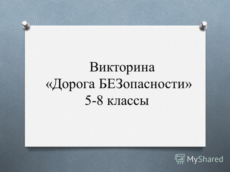 Викторина «Дорога БЕЗопасности» 5-8 классы