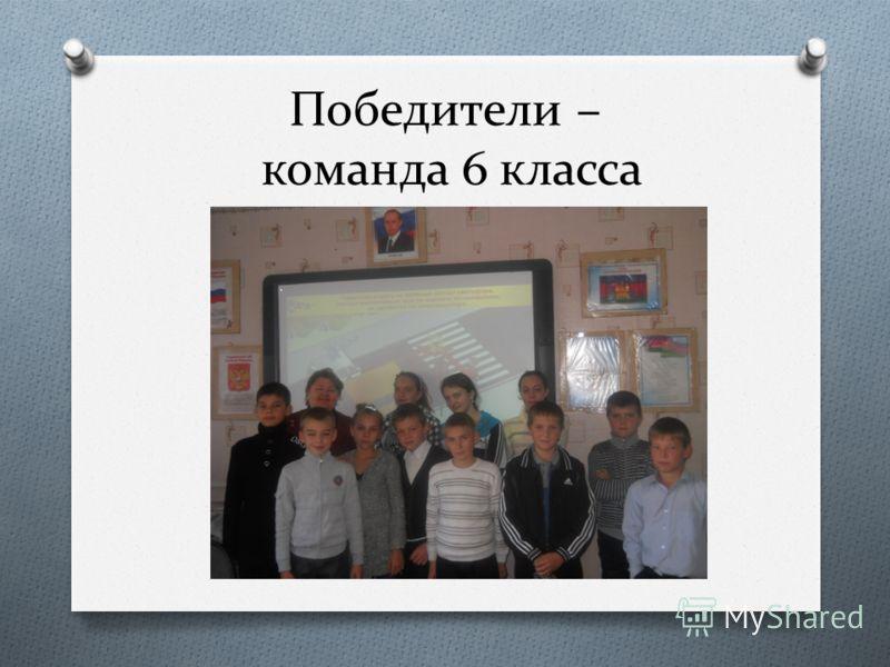 Победители – команда 6 класса
