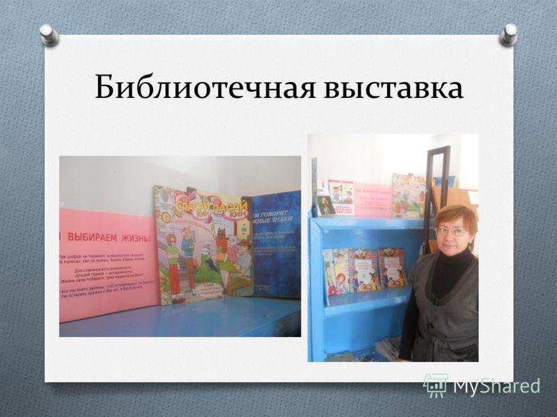 Библиотечная выставка