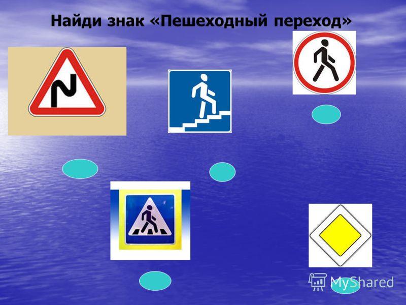 Найди знак «Пешеходный переход»