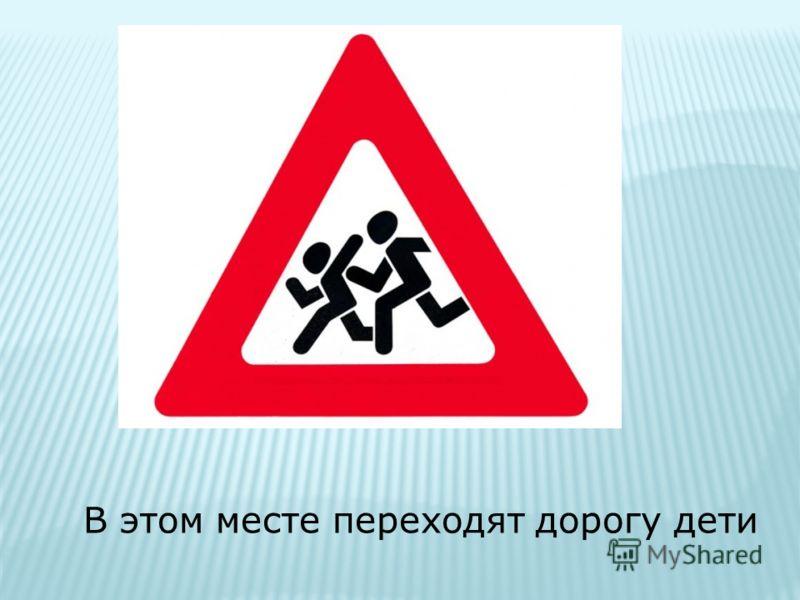 В этом месте переходят дорогу дети
