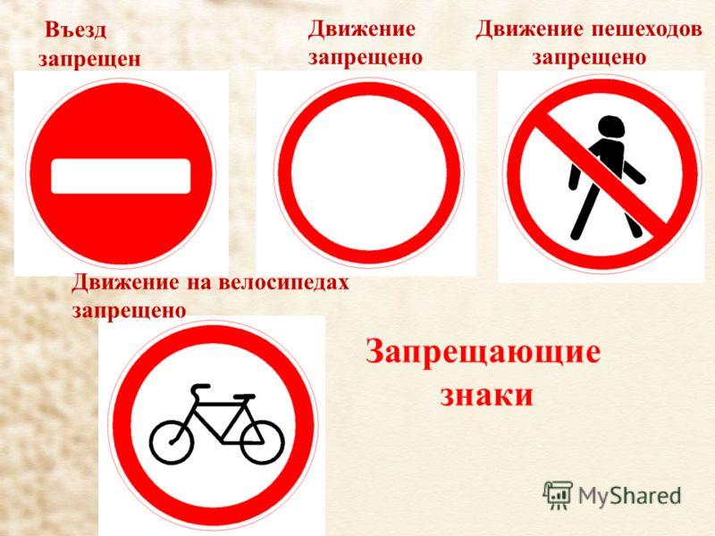 Указательные знаки знаки информируют водителя об особенностях режима движения или о появлении на пути следования населенных пунктов (городов, сёл, деревень)