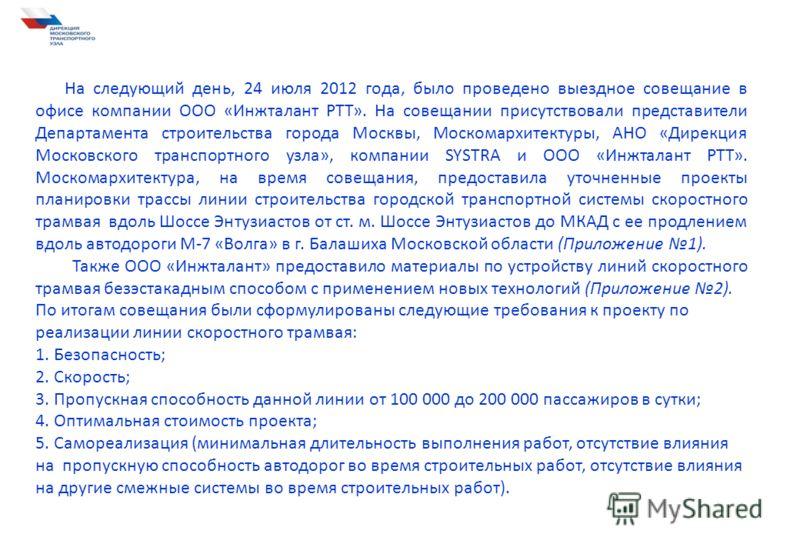 На следующий день, 24 июля 2012 года, было проведено выездное совещание в офисе компании ООО «Инжталант РТТ». На совещании присутствовали представители Департамента строительства города Москвы, Москомархитектуры, АНО «Дирекция Московского транспортно