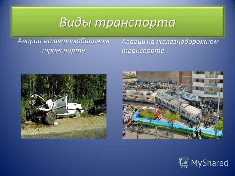 СодержаниеСодержание Виды транспорта Виды транспорта Причины аварий Причины аварий Последствия аварий Последствия аварий Правила безопасного поведения при авариях на автомобильном транспорте Правила безопасного поведения при авариях на автомобильном